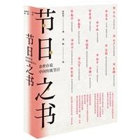 节日之书:余世存说中国传统节日