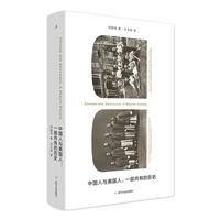 中国人与美国人:一部共有的历史