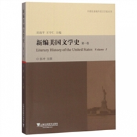 外教社新编外国文学史丛书:新编美国文学史(第1卷)
