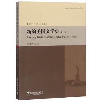 新编美国文学史(第1卷)/外教社新编外国文学史丛书