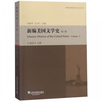 新编美国文学史(第3卷)/外教社新编外国文学史丛书