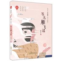 等大雁飞过彭学军心灵地图系列(美绘版)/彭学军