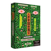 人类帝国的覆灭:一个机器人的回忆录(精装)