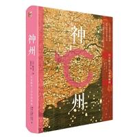 神州 历史眼光下的中国地理