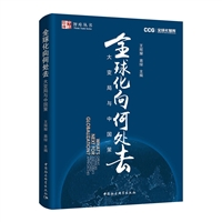 全球化向何处去——大变局与中国策