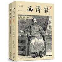 西洋镜:海外史料看李鸿章(全二册)
