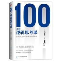 100小时逻辑思考课:如何成为一个会解决问题的人