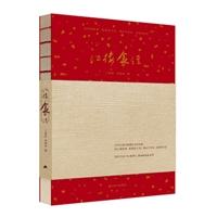 红楼食经(全彩精美印刷,内含宣纸拉页)