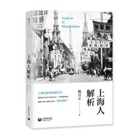 上海人解析