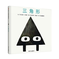 信谊世界精选图画书·三角形