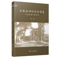 孔教运动的观念想象:中国政教问题再思(精装)