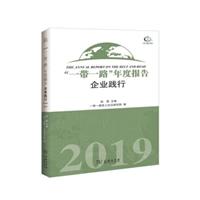 """""""一带一路""""年度报告:企业践行(2019)"""