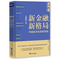 新金融,新格局:中国经济改革新思
