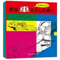 双螺旋童书:原来车子这么有趣儿