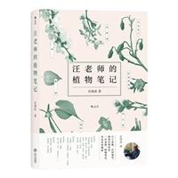 汪老师的植物笔记(精装)