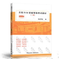 全��BIM技能等�考�教材(一�)
