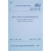 建筑工程设计信息模型制图标准 JGJ/T 448-2018