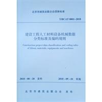 建设工程人工材料设备机械数据分类标准及编码规则 T/BCAT 0001-2019