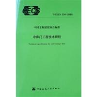 冷库门工程技术规程 T/CECS 550-2018