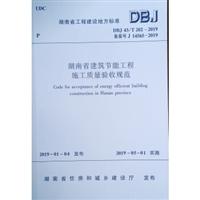 湖南省建筑节能工程施工质量验收规范 DBJ 43/T 202-2019