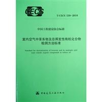 室内空气中苯系物及总挥发性有机化合物检测方法标准 T/CECS 539-2018