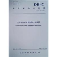 浅层地热能利用监测技术规程 DB 42/T 1358-2018