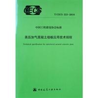 蒸压加气混凝土墙板应用技术规程 T/CECS 553-2018