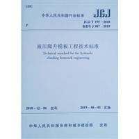 液压爬升模板工程技术标准 JGJ/T 195-2018