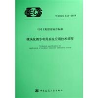 模�K化雨水利用系�y��用技�g�程T/CECS 543-2018