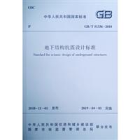 地下结构抗震设计标准 GB/T 51336-2018