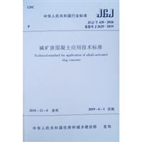 碱矿渣混凝土应用技术标准 JGJ/T 439-2018