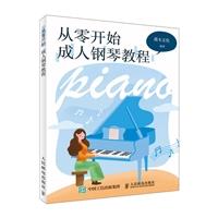 从零开始 成人钢琴教程