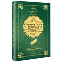 大教育书系:给教师的建议(诞辰100周年修订版)