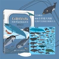 有趣的鲸豚:图解神秘的鲸豚世界(全彩)