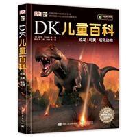 DK儿童百科:恐龙 鸟类 哺乳动物(精装)