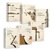 中华思想文化术语(1-6)