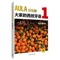 AULA汉化版大家的西班牙语1学生用书A1
