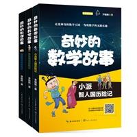 李毓佩讲奇妙的数学故事系列(3本)