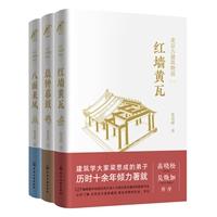 北京古建筑物语(套装3册)