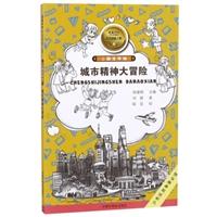 小脚走申城:城市精神大冒险