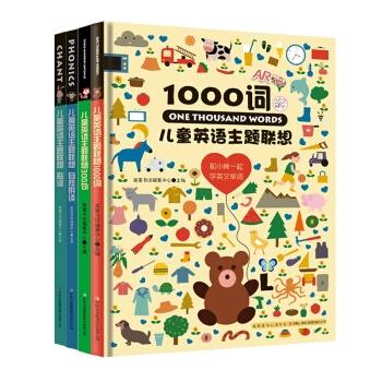 儿童英语主题联想:1000词+300句+自然拼读+歌谣(套装共4册)