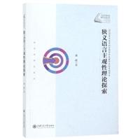 狭义语言主观性理论探索/语言学研究系列/当代外语研究论丛
