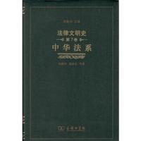 法律文明史(第7卷):中华法系