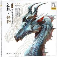 概念·手绘:幻想怪物——魔幻怪物创作技法宝典