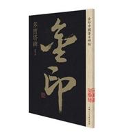 金印中国著名碑帖——多宝塔碑
