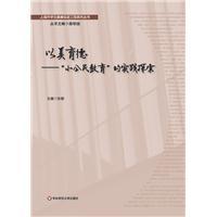 """以美育德:""""小公民教育""""的实践探索(上海市学生健康促进工程系列丛书,美育,德育)"""