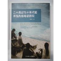 二十世纪九十年代后华语青春电影研究