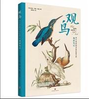 观鸟?#27721;?#20848;皇家图书馆珍藏鸟类观察笔记