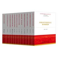 习近平新时代中国特色社会主义思想学习丛书(12册)