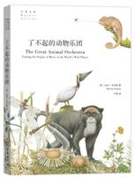 了不起的动物乐团(自然文库)